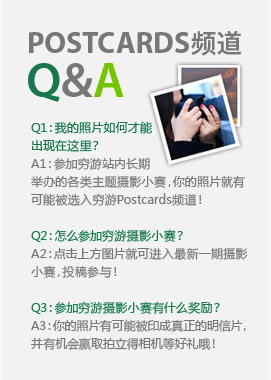 Postcards频道Q&A