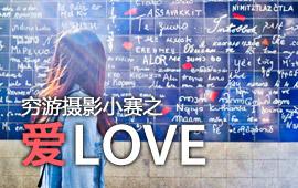 穷游摄影小赛   爱 LOVE