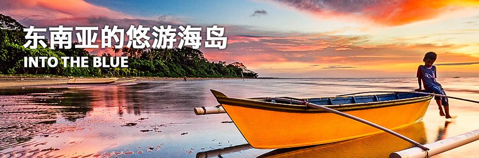 东南亚的悠游海岛